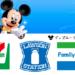 【2021】コンビニでディズニーチケットを買う!購入方法&メリット・デメリット&注意点まとめ